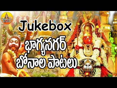 Bonala Panduga Songs | Mahankali Jatara Songs | Hyderabad Bonalu Songs | Bonalu Special Songs 2016