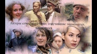 Актеры советского кино, озвучившие известных киногероев