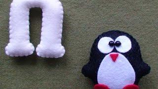 Алфавіт з фетру. Буква ''П'' і ''Пінгвін''