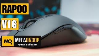 Обзор Rapoo V16 - Игровая мышка