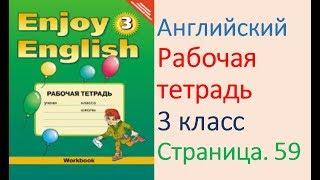 ГДЗ по английскому языку 3 класс рабочая тетрадь Страница 59. Биболетова,