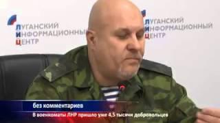 ГТРК ЛНР: В военкоматы ЛНР пришло уже 4,5 тысячи добровольцев, 9 февраля 2015