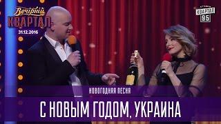 С Новым Годом, Украина - Новогодняя песня | Новогодний Квартал 2017