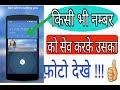 Kisi Bhi Unknown Number ko save krke uski photo dekhiye!!By Technical Friends