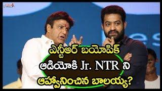 Jr NTR Chief Guest To NTR Biopic Pre Release Event | NTR Kathanayakudu | Balakrishna | Krish