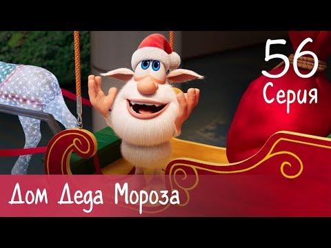 Видео: Буба - Дом Деда Мороза - Серия 56 - Мультфильм для детей