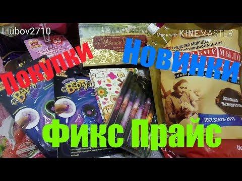 Крутые покупки Фикс Прайс /Много Новинок /Liubov2710