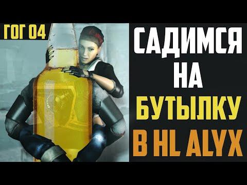 ДУРКА В Half-Life: Alyx. Монтаж (ГОГ #04)