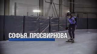 """Софья Просвирнова """"Скорее бы уже Олимпийские игры"""""""