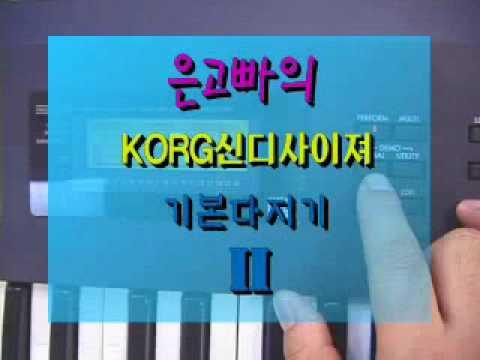 [미앤사TV 아카이브] KORG