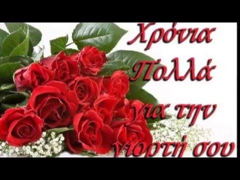 Греческое поздравление с днем рождения на русском
