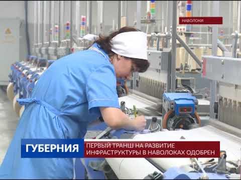 Первый транш на развитие инфраструктуры в Наволоках одобрен