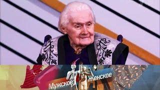 Мужское / Женское - Мужское и женское. Выпуск от 22.06.2017