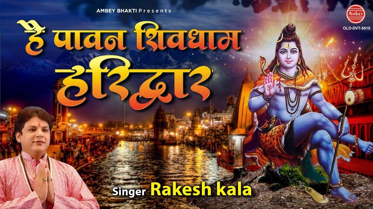 है पावन शिव धाम हरिद्वार - Shiv Bhajan 2021 - Har Ki Pauri ( Haridwar ) Bhole Baba Bhajan