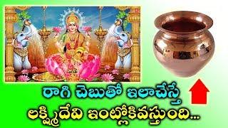 Ragi Chembu How To Get Lakshmi Devi Kataksham రాగి చెబుతో ఇలాచేస్తే లక్ష్మిదేవి ఇంట్లోకివస్తుంది