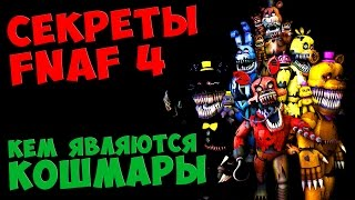Five Nights At Freddy s 4 КЕМ ЯВЛЯЮТСЯ КОШМАРЫ