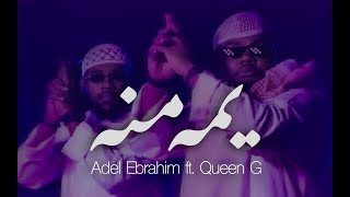 عادل ابراهيم و كوين جي - يمه منه (فيديو كليب) | 2019