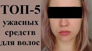 ОНИ УБИЛИ МОИ ВОЛОСЫ! Топ-5 УЖАСНЫХ средств для волос