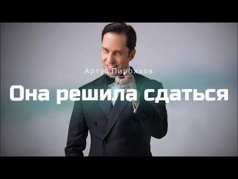 Артур Пирожков - Она решила сдаться(Lyrics)