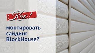 Монтаж сайдинга BLOCKHOUSE(Подробности на сайте: http://www.sformat.ru/catalog/sayding-alta-profil-blockhouse/ «Blockhouse» - это виниловый сайдинг