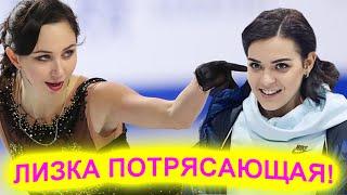 Аделина Сотникова о Туктамышевой Лизка вообще другой какой то человек