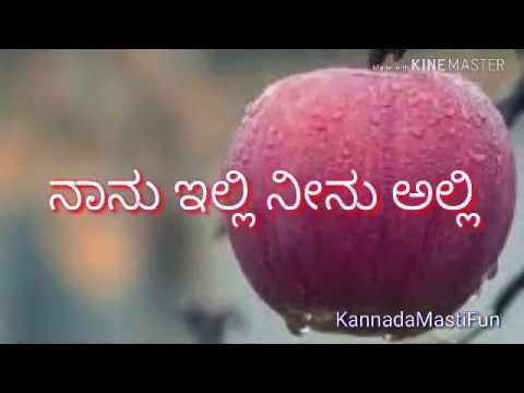 Naanu Illi Ninu Alli Kannada Kavanagalu Kannada Love Quotes