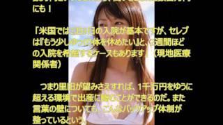 説明 里田まいがNYで豪華出産。 引用:http://zasshi.news.yahoo.co.jp/...