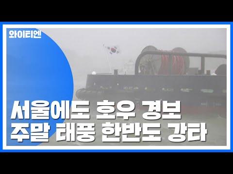 [날씨] 서울 호우 경보...주말 태풍 한반도 강타 / YTN