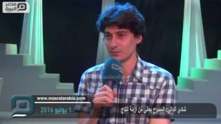 بالفيديو  شادي الدالي: المسرح يعاني من أزمة إنتاج