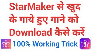 How to save songs from Starmaker to gallery | How to download songs from starmaker | StarMaker Songs