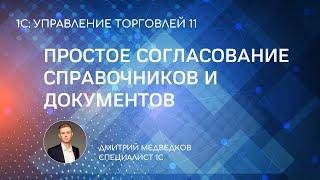Удобное согласование документов и справочников в 1С