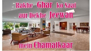 रखें घर को साफ और देखे जीवन में चमत्कार | Rakhe Ghar ko Saaf aur Dekhe Jeewan mein Chamatkaar