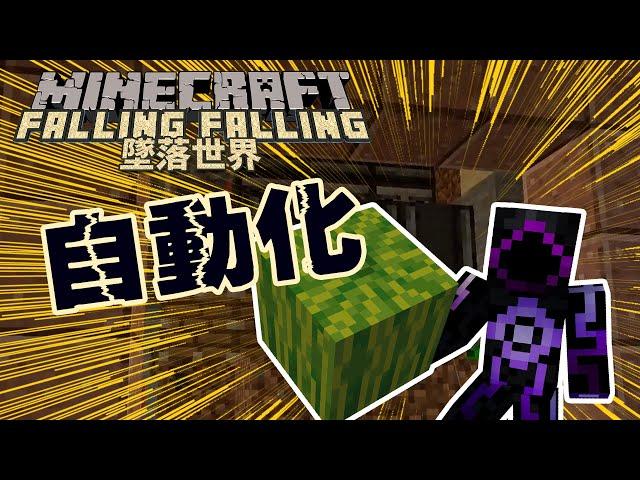 Minecraft生存 - 墜落世界 #26 超小超簡單自動化西瓜田