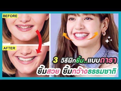 3 วิธีฝึกยิ้มกว้าง ยิ้มสวยให้ดูมีเสน่ห์ ยิ้มธรรมชาติแบบดารา ปรับมุมปากยกขึ้นยิ้มเท่ากัน