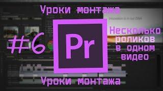 Уроки по Adobe Premiere Pro CS6 #6 Несколько роликов в одном видео.