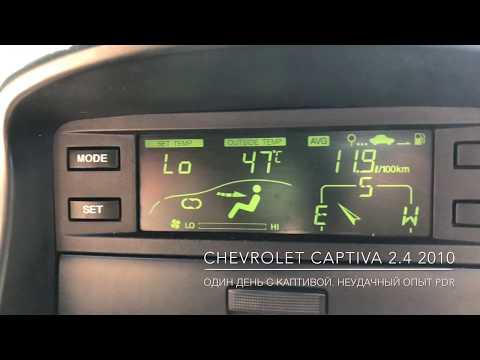 Chevrolet Captiva 2.4. Неудачный PDR и один день с машиной