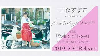 三森すずこ「Swing of Love」試聴ver.(ミニアルバム「holiday mode」収録曲) 三森すずこ 検索動画 6