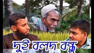 দুই বলদ বন্দুর কান্ড দেখুন হাসতে হাসতে আদ মরা । Bangla comedy natok পর্ব-১