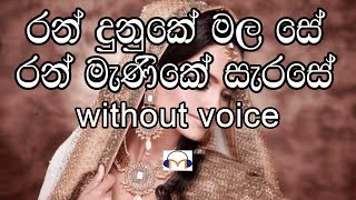 Ran Dunuke Mala Se - Music Track (Without Voice) රන් දුනුකේ මල සේ
