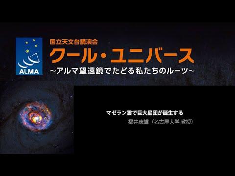 国立天文台講演会『クール・ユニバース~アルマ望遠鏡でたどる私たちのルーツ』 後半