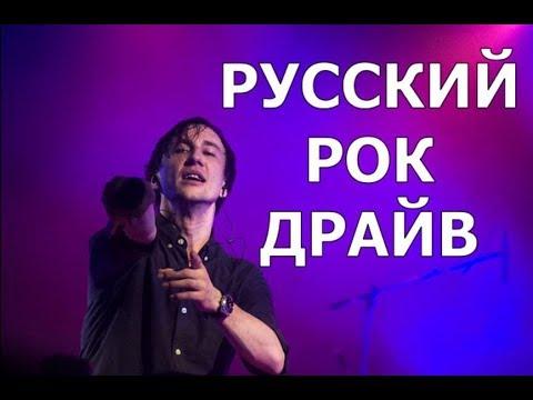 Русский рок-драйв