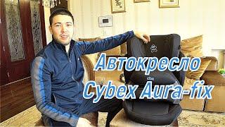 Автокресло Cybex Aura-fix. Крепление Isofix. Обзор#1