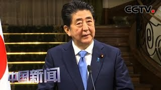 [中国新闻] 安倍宣布取消中东之行 | CCTV中文国际