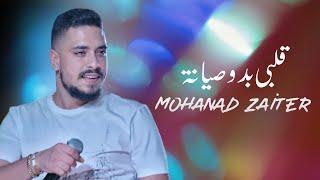 Mohanad Zaiter - Albi Bado Siyaneh (Lyric Video) | مهند زعيتر - قلبي بدو صيانة
