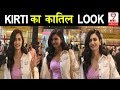 Actress Kriti Kharbanda का Airport पर दिखा कातिल Look | Kriti Kharbanda Spotted at Airport