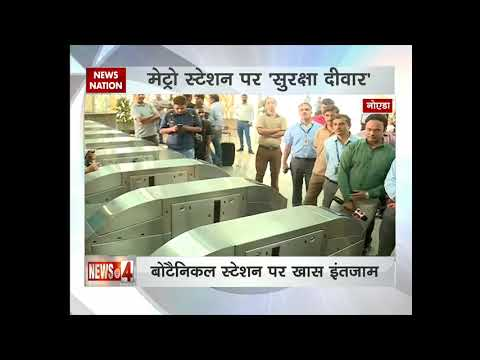 Delhi metro work completed in Botanical Garden station