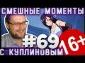 СМЕШНЫЕ МОМЕНТЫ С КУПЛИНОВЫМ 69 ОБМАНОЧКА mp3