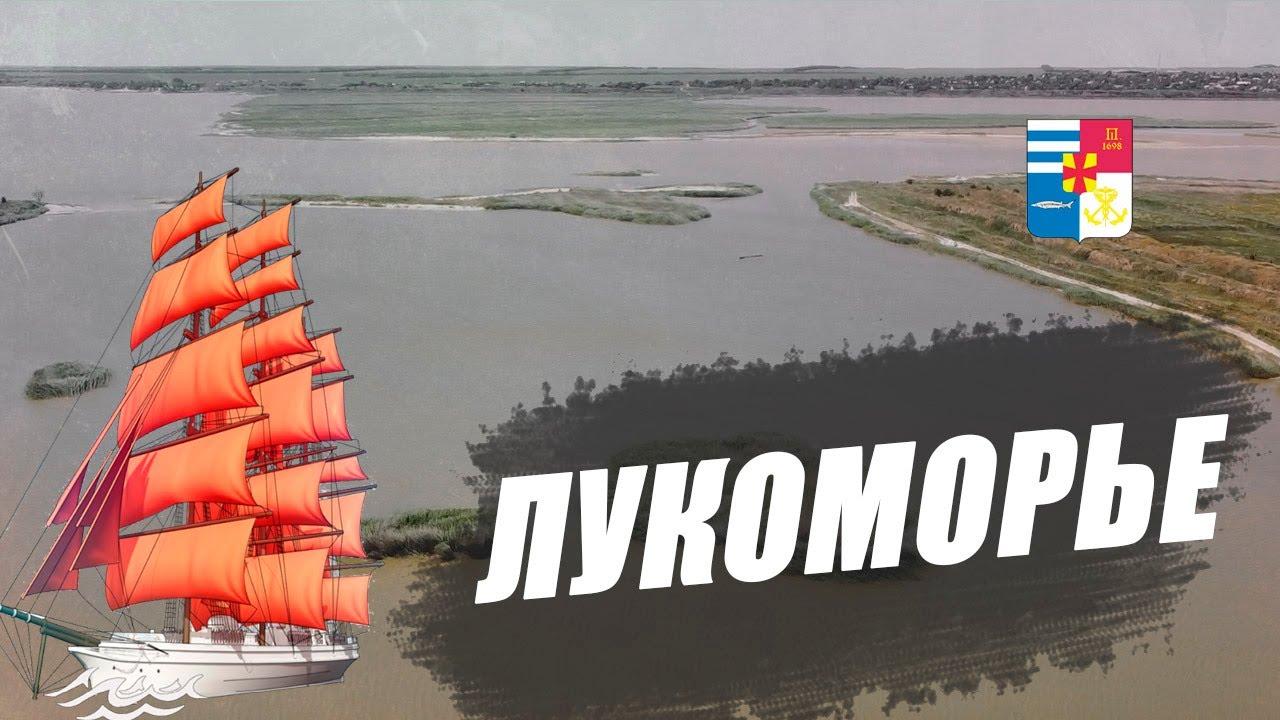 Таганрогское лукоморье — загадки и очарование Таганрогского залива Азовского моря