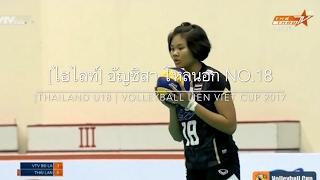 ไฮไลท อ ญช สา โหลนอก no 18  thailand u18   volleyball lien viet cup 2017