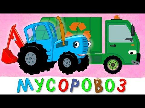 Трактор самосвал мультфильм
